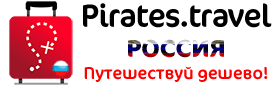 Pirates.travel Россия
