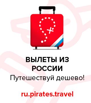 Pirates.travel Путешествуй дешево Пираты Россия