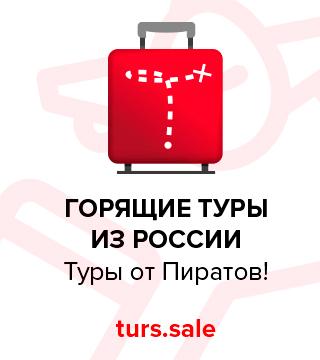 Turs.sale Горящие туры из России