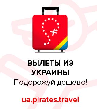 Pirates.travel Подорожуй дешево Пірати Україна