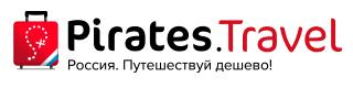 Pirates.travel Россия - путешествуй дешево
